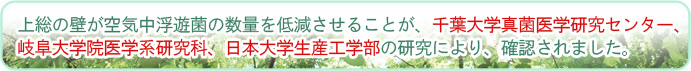 千葉大学名誉教授の監修で研究・開発、製品化されました。